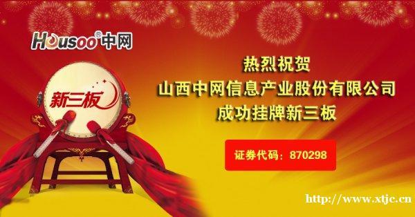 山西中网信息产业股份有限公司挂牌新三板
