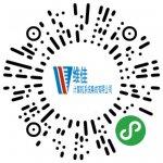 河南省维佳计算机系统集成有限公司