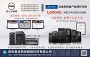 西安君凌四海网络科技有限公司