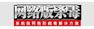 江民网络版杀毒软件