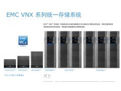 EMC VNX8000