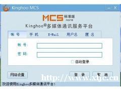 kinghoo MCS 多媒体通讯系统