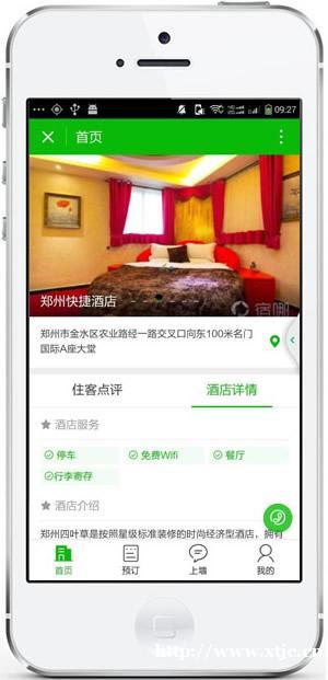 微信酒店预订管理系统