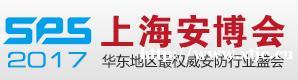 2017第十七届上海国际公共安全产品博览会