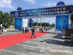 2017中国(西安)国际社会公共安全产品智慧城市及智慧交通及