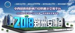 2018郑州安博会