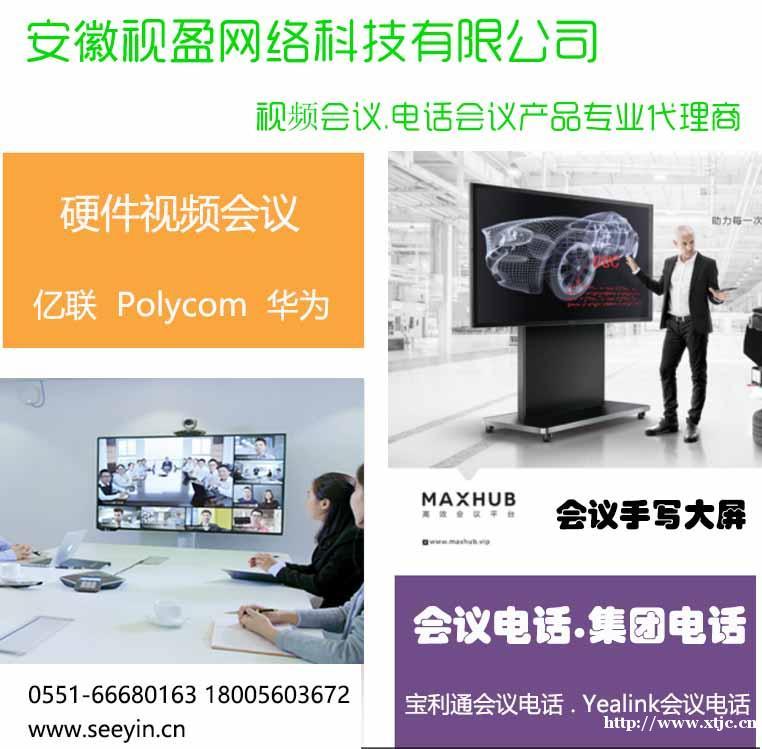 远程视频会议系统-亿联