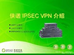 侠诺专业VPN解决方案
