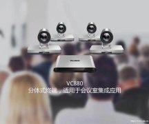 亿联视频会议