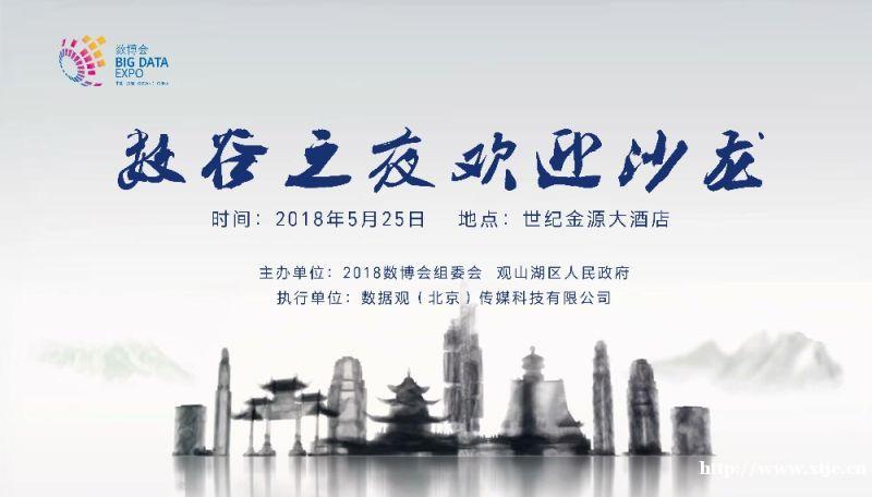2018贵州数博会