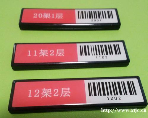 RFID图书馆标签