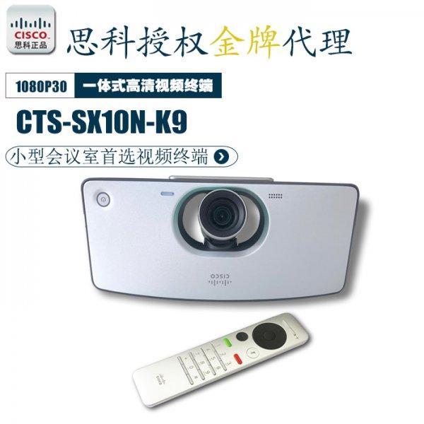 cisco sx10小型会议视频现货供应