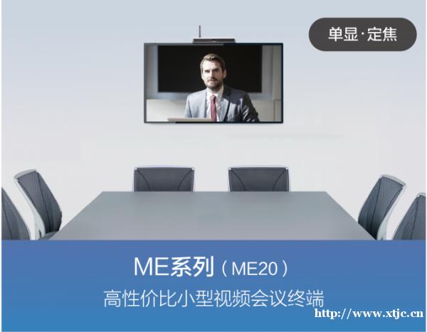 视频 会议系统,只能办公室