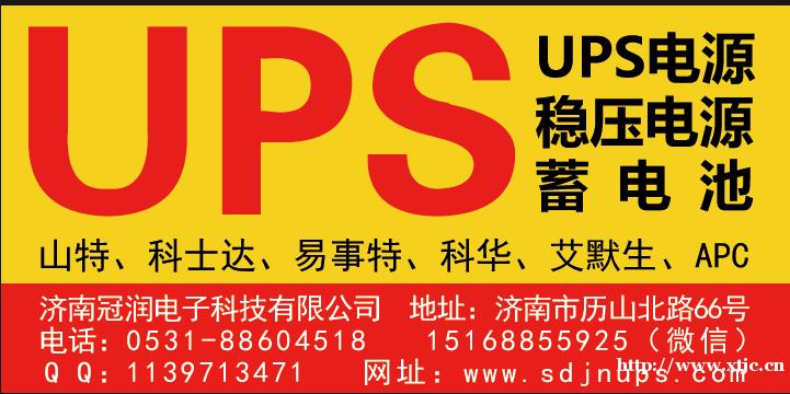 山东济南山特,华为,维谛(艾默生),APC,科士达ups电源