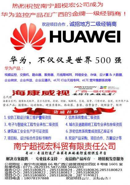 华为监控在广西的金牌一级经销商——南宁超视宏科贸有限责任公司