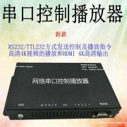 RS232中控智能系统互动多媒体UDP协议控制场景触发视频播