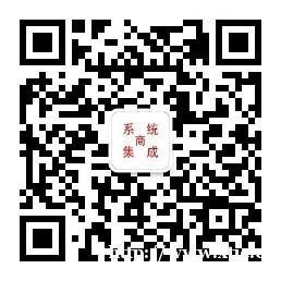 """""""系统集成商""""微信公众号上线"""