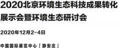 第二届北京环境生态科技成果转化展示会暨环境生态研讨会