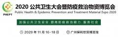 2020广州公共卫生大会暨防疫救治物资展览会