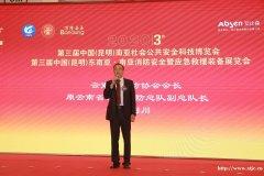 2021第四届中国(昆明)南亚安博会