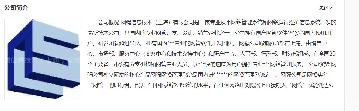 网强网络管理千赢体育app官方下载