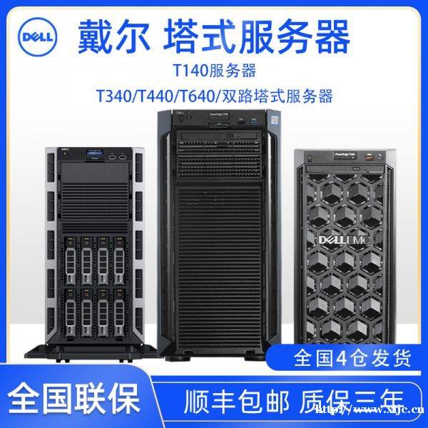 戴尔/DELL T140服务器T340/T440/T640/