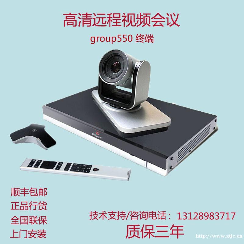 huawei/宝利通视频会议设备终端镜头技术远程支持总代发货