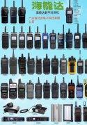 无线对讲系统设备,对讲机厂家