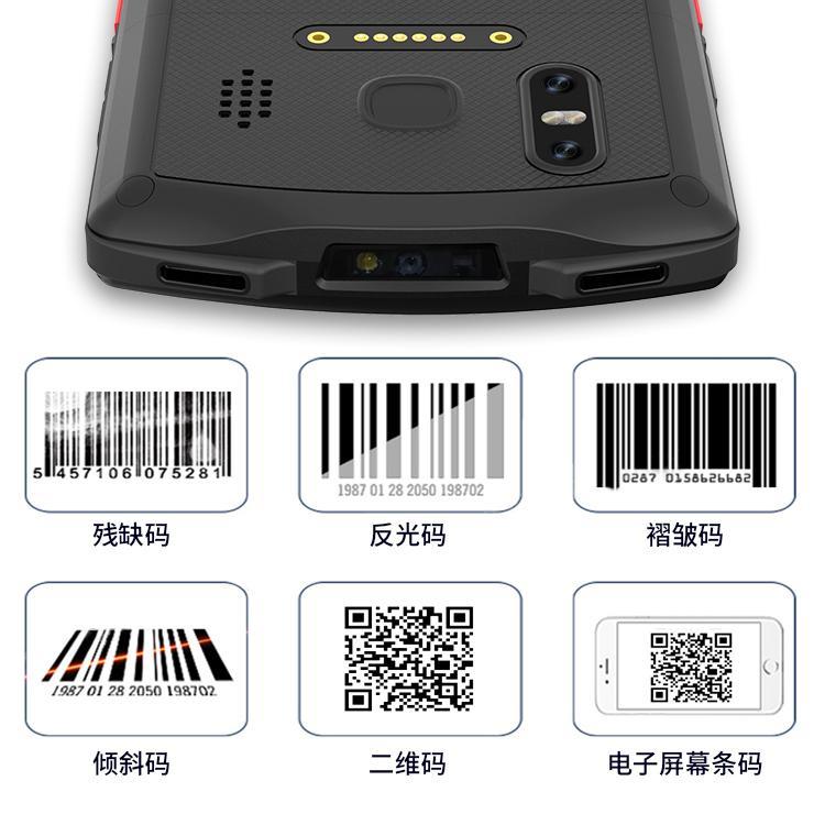蓝畅CDN60手持终端二维扫描头 指纹 WiFi独立天线