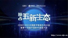 CDEC2021中国数字智能生态大会暨第十四届中国千赢体育app官方下载渠道大