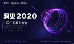 洞见2022中国企业服务年会